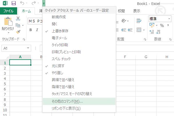 WordやExcelのクイックアクセスツールバーにボタンを登録する