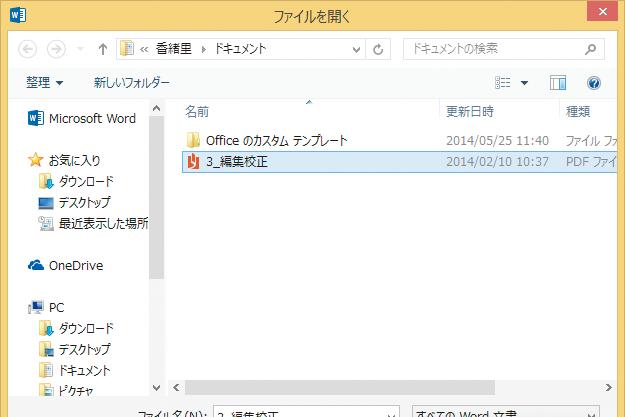 PDFファイルをWordで編集する方法