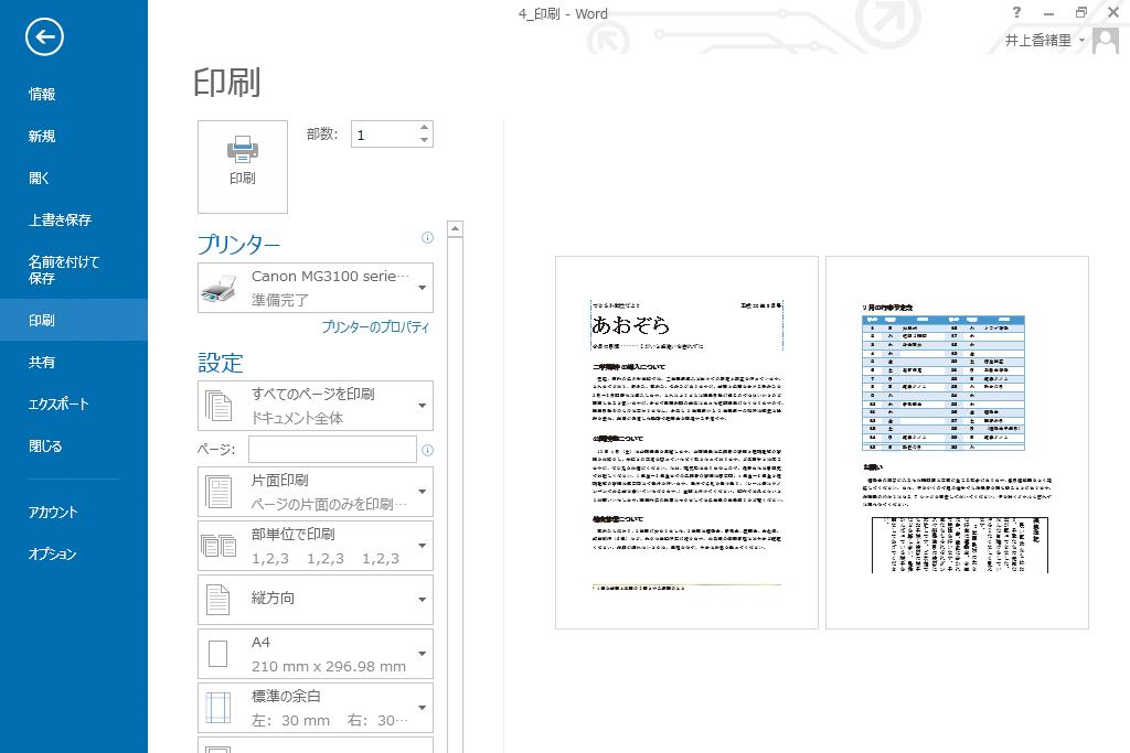 新たな一歩を応援するメディアWordで複数ページの印刷プレビューを表示する方法