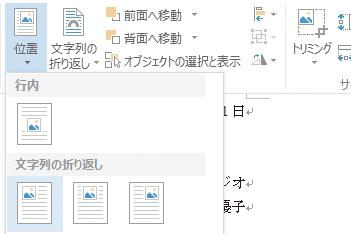 Wordで文書内の写真の位置を簡単に指定する方法