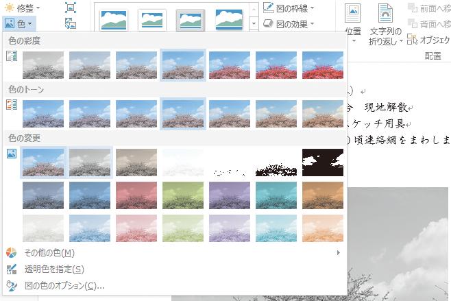 Wordでカラーの写真をモノクロに加工する方法