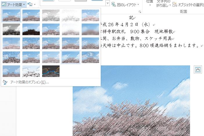 Wordで文書内の写真に面白い特殊効果を付ける方法
