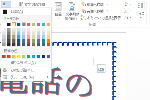 Wordでワードアートの色を変更する方法