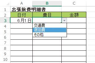 Excelでセルの項目を選択式にし、入力を効率化する