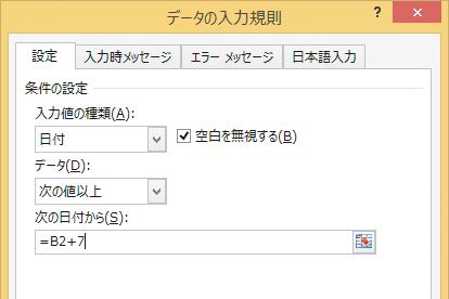Excelでセルに入力できるデータを制限する「入力規則」の使い方