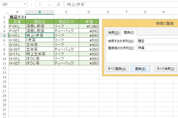 Excelで特定の文字を書き換える(置換する)方法