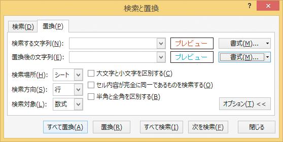 文字 の 置き換え エクセル