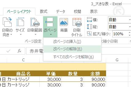 ページ 区切り エクセル 【動画付】[Excel] 改ページ(印刷範囲)の点線を表示または非表示にする