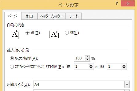 Excelで先頭のページ番号を「1」以外に指定する方法