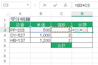 Excelで数式を入力する方法