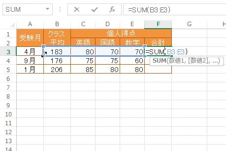 ExcelのオートSUMで選択された範囲を修正する方法