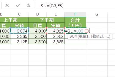 ExcelのオートSUMで離れたセルやセル範囲の合計を求める方法