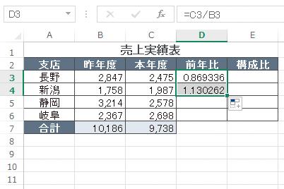 Excelの「オートフィル」機能で数式をまとめてコピーする方法