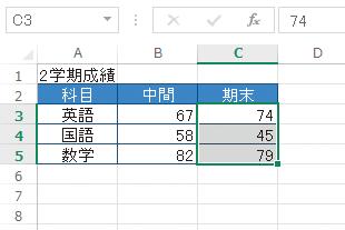 Excelでは計算実行前にステータスバーで計算結果を確認できる