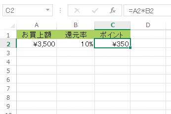 Excelで数値に勝手に書式が付かないように表示形式を変更する方法