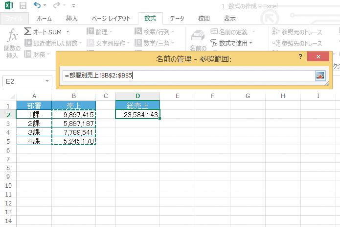 Excelの数式で使っている名前の参照範囲を変更する方法