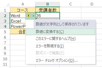 Excelの数式を手軽に検証する方法