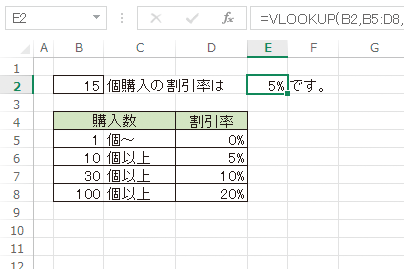 ExcelのVLOOKUP関数で「○以上△未...