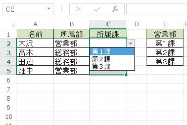 Excelでセルに入力する値によってリストに表示するデータを変える方法