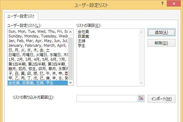 Excelで「部署順」「役職順」など特殊な順序での並べ替えをする方法