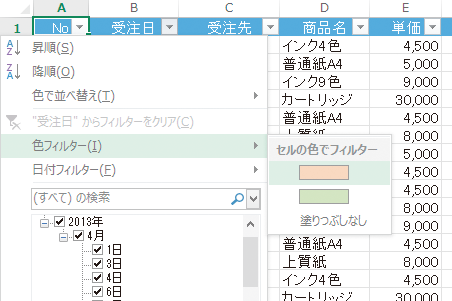 Excelのオートフィルターでセルに設定された色を基準にデータを抽出する方法