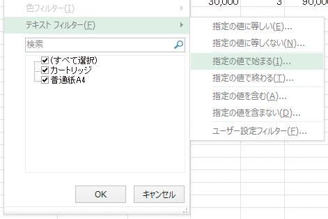 Excelのオートフィルターで「○○」から始まるデータを抽出する方法