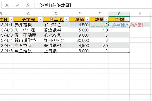 Excelのテーブルに新しく集計列を追加する方法