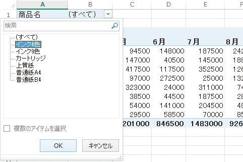 Excelのピボットテーブルで条件を切り替えて集計表を見る方法
