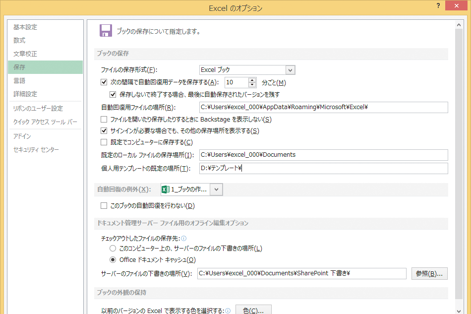 WordやExcelのテンプレートの既定の保存先を変更する方法