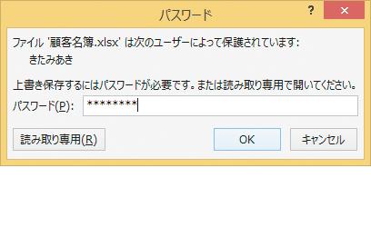 WordやExcelでファイルを開くときにパスワードを求められたときの対処方法