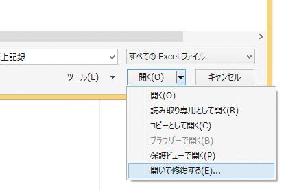 Word、Excelで破損した文書ファイルを開く方法