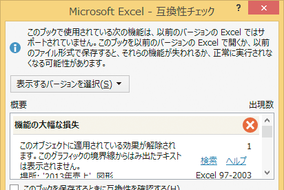 WordやExcelの[互換性チェック]って何?