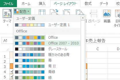 Office 2013でOffice 2010/2007の配色を使う方法