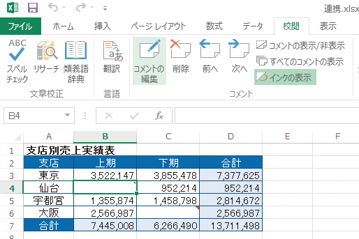 Excelで文書のコメントを確認・編集する方法