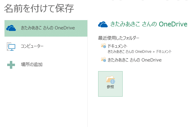 WordやExcelからファイルを直接OneDriveに保存する方法