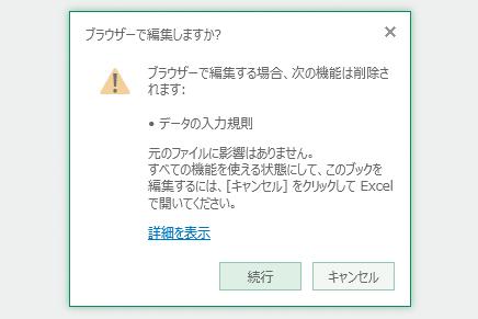 OneDriveのファイルをOffice Onlineで開けない場合の対処方法