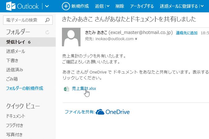 OneDriveから「ドキュメント共有しました」とメールで通知されたときの対処方法