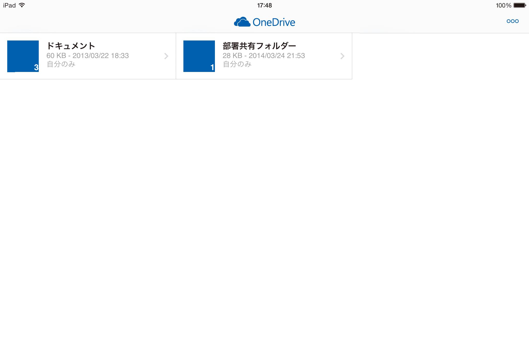OneDriveの専用アプリをダウンロードする