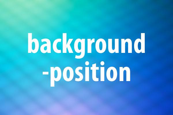 background positionプロパティの意味と使い方 css できるネット