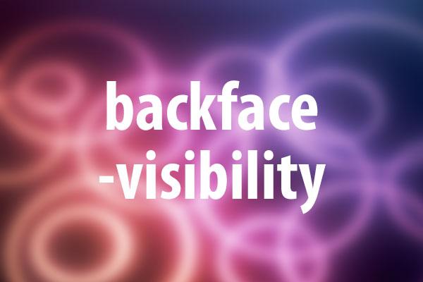 backface-visibilityプロパティの意味と使い方