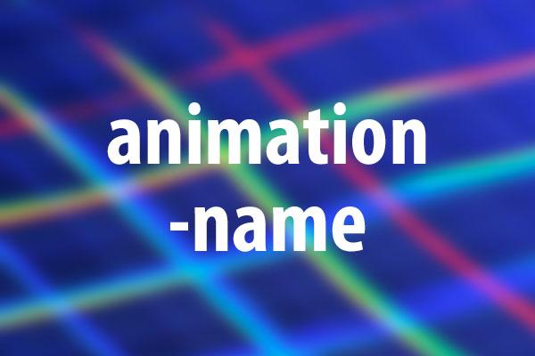 animation-nameプロパティの意味と使い方
