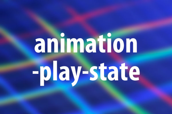 animation-play-stateプロパティの意味と使い方