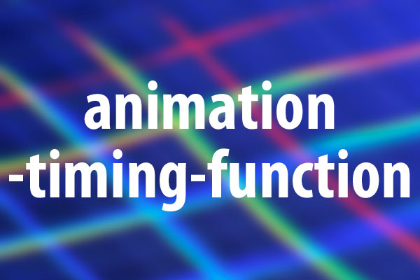 animation-timing-functionプロパティの意味と使い方