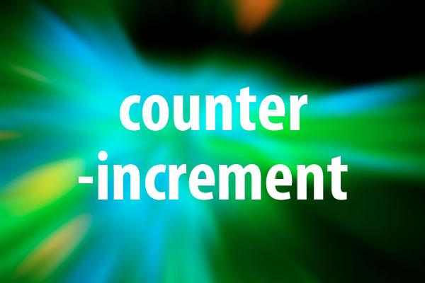 counter-incrementプロパティの意味と使い方
