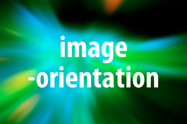 image-orientationプロパティの意味と使い方