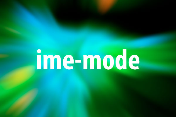 ime-modeプロパティの意味と使い方