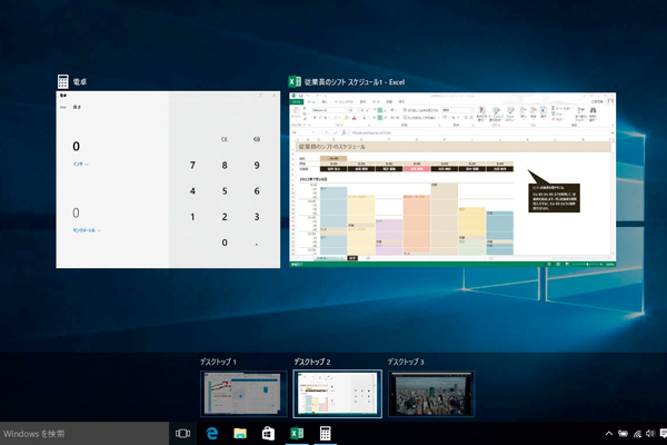 Windows 10の「仮想デスクトップ」とは