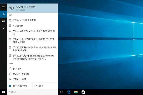 Windows 10のタスクバーで使える新しい検索機能とは