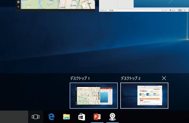 すぐわかる! Windows 10「仮想デスクトップ」の基本ワザ