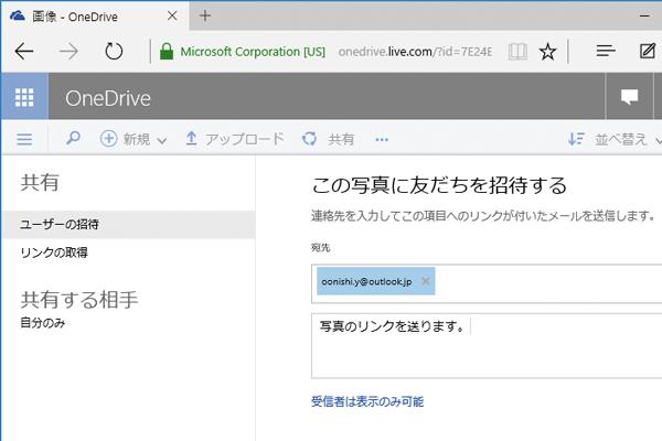 OneDriveにあるファイルをメールで共有する方法
